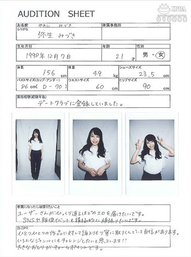 Mr. Michiru MIHA-047 Mr Michiru S Fifth Anniversary Exclusive Actress Auditions Entrant Number 13 Mizuki Yayoi