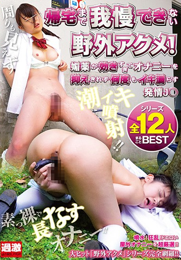 Natural High NHDTB-443 I Can T Wait Until I Get Home - Outdoor Climax Taking Too Much Aphrodisiac Can T Stop Masturbating Coming Again And Again - Horny Girl Series - 12 Girls In Total Full Penetration BEST