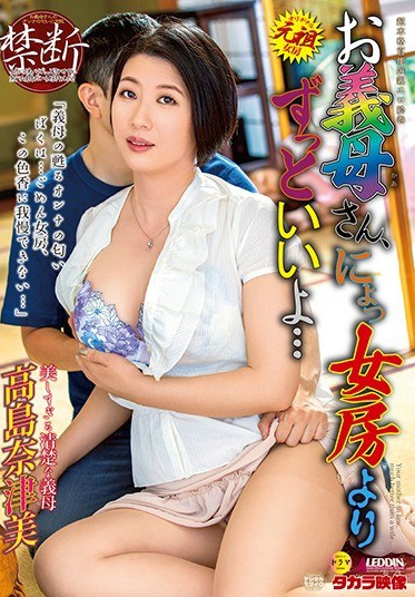 Takara Eizo SPRD-1326 My Mother-in-law Is Much Better Than My Wife Natsumi Takashima