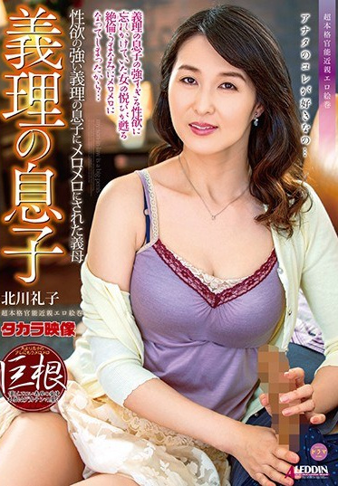 Takara Eizo SPRD-1327 Stepson Horny For His Stepmom - She Lovingly Indulges His Powerful Lust Reiko Kitagawa
