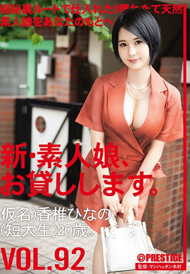 Prestige CHN-191 I Will Lend You A New Amateur Girl 92 Pseudonym Hinano Kashii Junior College Student 20 Years Old