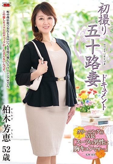 Center Village JRZD-993 Entering The Biz At 50 Yoshie Kashiwagi