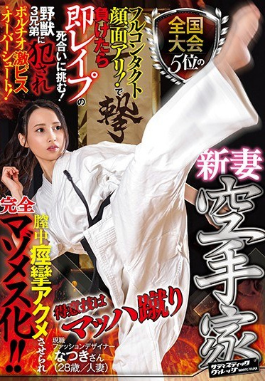 Sadistic Village SVDVD-817 Nationwide Championship 5 Karateka Newly Wedded Wife Is A Mach Kick Full Contact Face If She Loses She Ll Challenge Herself To Immediate Death By Fucking She S Been Taken By 3 Beast Brothers For Super Piston Fucking Overshooting Super Climax G-Spot Fucking She Becomes A Total Masochist Girl Natsuki-san 28 Wife