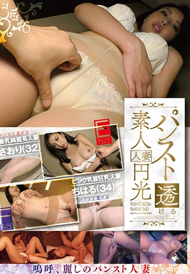 Prestige SKSK-036 Pantyhose See Through Amateur Married Woman Saori Enkou 32 Chiharu 34