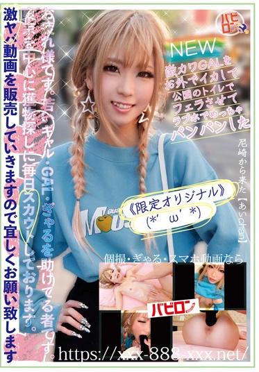 Babylon/Daydreamers BAB-001 I Came From Amagasaki Ai-chan