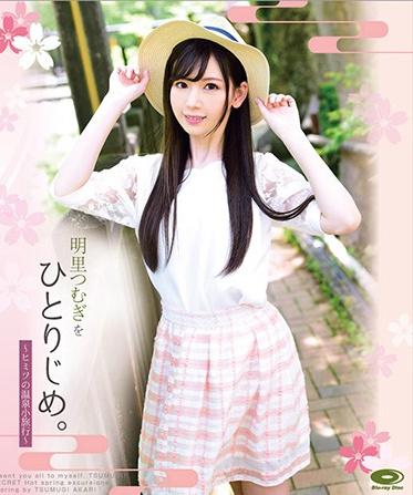 INTEC Inc GTRP-001 You Ll Get To Have Tsumugi Akari All To Yourself - A Secret Hot Springs Vacation - Tsumugi Akari