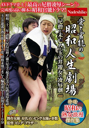Nadeshiko NASH-373 Showa Of Love And Sensuality Theater Of Life Nun Widow And Prostitute Of Tamanoi Fuck Theater