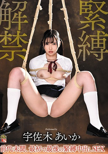 Ienergy IESM-053 S M Ban Lifted Unprecedented First And Last Bondage Creampie SEX Aida Usagi