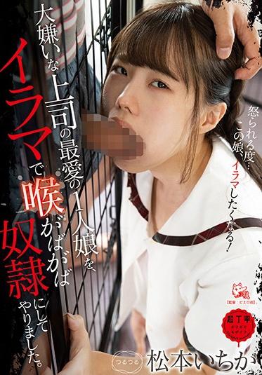 Hyoko PIYO-088 I Hated My Superior So I Turned His Beloved Daughter Into My Facefucking Toy Ichika Matsumoto