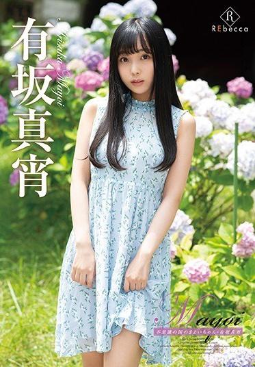 REbecca REBD-494 Mayoi In Wonderland - Mayoi Arisaka