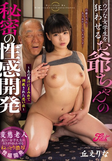 Fitch JUFE-210 Older Guy S Secret Techniques For Breaking In An Innocent Barely Lega Slicked With Summer Sweat - Erina Oka
