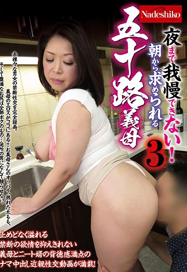 Nadeshiko NASH-376 I Can T Wait Until Tonight A Fifty-Something Stepmom Who Gets Fucked From The Break Of Dawn 3