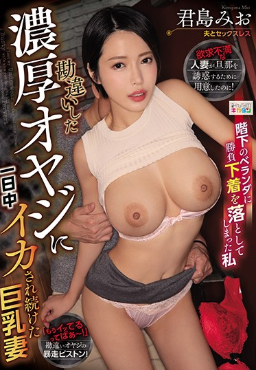 MOODYZ MIAA-321 I Accidentally Dropped My Sexiest Lingerie Onto The Balcony Below - Naughty Neighbor Gets The Wrong Idea And Ends Up Banging A Busty MILF All Night Long Mio Kimijima