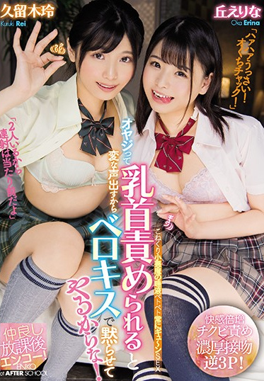 MOODYZ MIAA-323 You Make Such A Strange Sound When We Tease Your Nipples Mister Guess We Ll Just Have To Silence You With Our Tongues Rei Kuruki Erina Oka