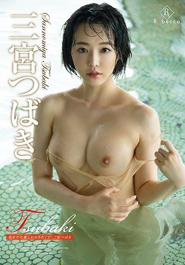 REbecca REBD-495 Tsubaki I Want To Be Your Favorite - Tsubaki Sannomiya
