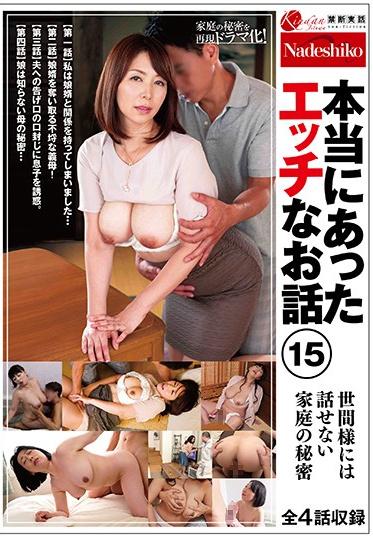 Nadeshiko NASH-370-A Real Sexy Stories 15 - Part A