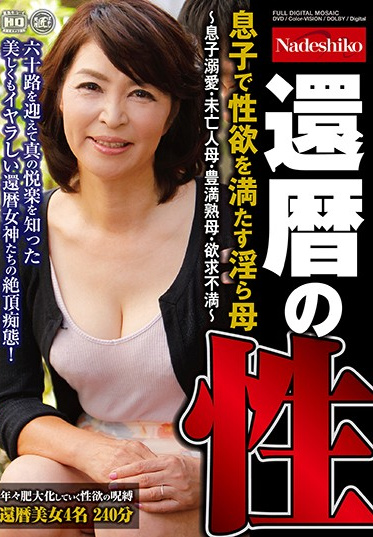 Nadeshiko NASH-368 Sixthieth Birthday Sex Indecent Mother Satisfies Her Sexual Desire Widowed Plump Mature Mother Is Horny