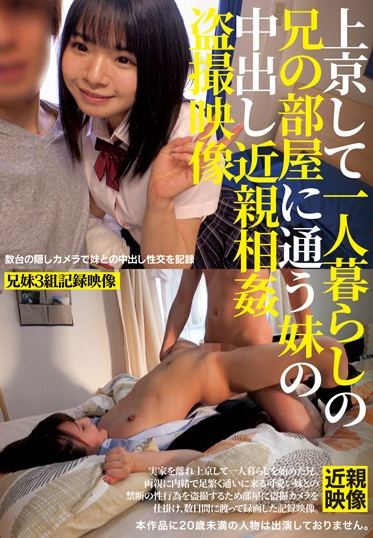 TMA T28-594 Voyeur Footage Of A Stepbrother Seducing His Stepsister For A Creampie When She Came To Visit
