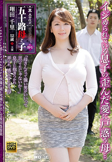 Global Media Entertainment NEM-043 Seriously Freaky Sex - Stepson And Stepmom In Her Fifties Part Seven - He Was Bullied When He Was Younger And Now His Stepmom Indulges His Truly Twisted Kinks Chisato Shoda