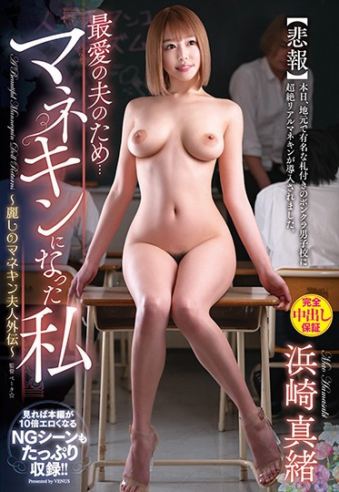 VENUS VAGU-232 For My Beloved Husband I Decided To Become A Sexual Mannequin The Legend Of The Beautiful Mannequin Wife Mao Hamasaki