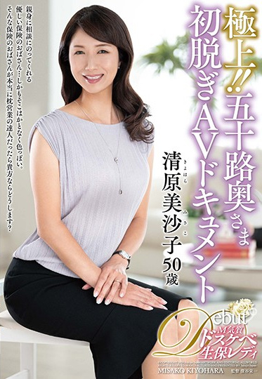 Jukujo JAPAN JUTA-113 Ultra Exquisite A Fifty Something Wife In Her First Undressing Adult Video Documentary Misako Kiyohara