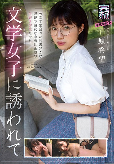 First Star KNAM-023 Total Raw STYLE Bookworm Girl Nozomi Ishihara Seduced By Nerdy Girl