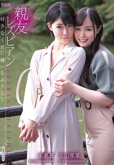 U & K AUKG-496 Best Friends The Lesbian Series They Love Each Other But Pretend To Hate Each Other Aoi Tojo Kotona Hirakawa