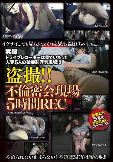 Real Works XRW-927-A Peeping Adultery Secret Meeting Place - 5 Hours REC - Part A