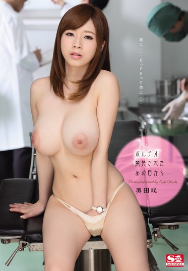 S1 NO.1 STYLE SNIS-428 Since The Day I Discovered My G Spot Saki Okuda