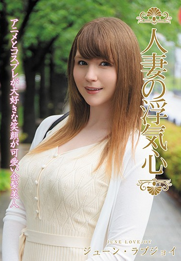 Hitozuma Engokai/Emmanuelle SOAV-069 A Married Woman Is Infidelity June Lovejoy