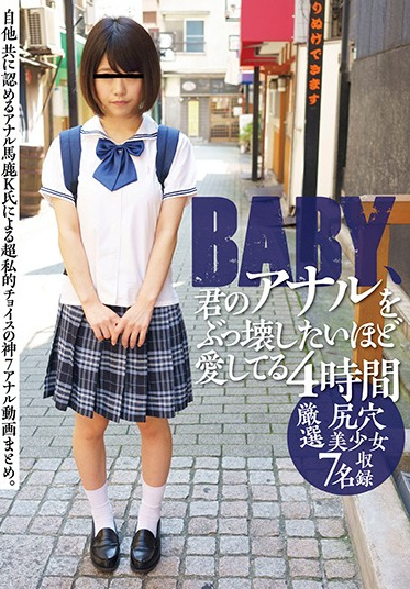 Kitixx/Mousouzoku KTKY-051 Baby I Love You So Much I Want To Cause You Anal Destruction 4 Hours