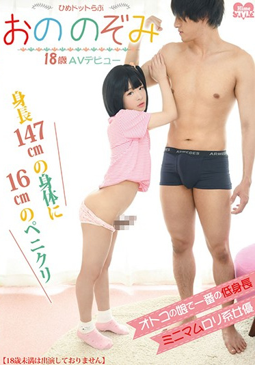 Hime.STYLE HSM-019 Hime Love Nozomi Ono 18 Year Old Porn Debut 147 Cm Tall With 16 Cm Clit