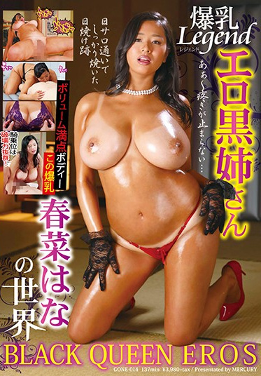 MERCURY GONE-014 Colossal Tits Legend The World Of Erotic Black Sister Hana Haruna BLACK QUEEN EROS