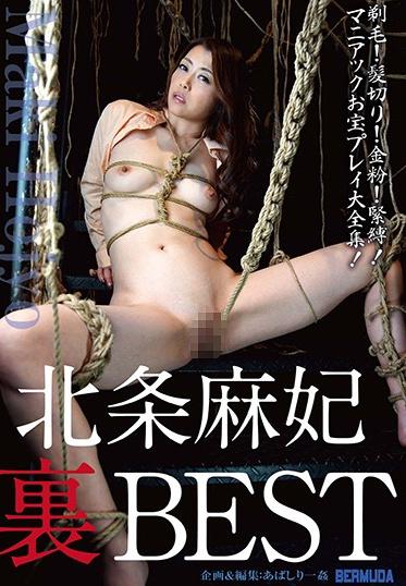 Prestige MBM-218-A Maki Hojo Backside BEST - Part A