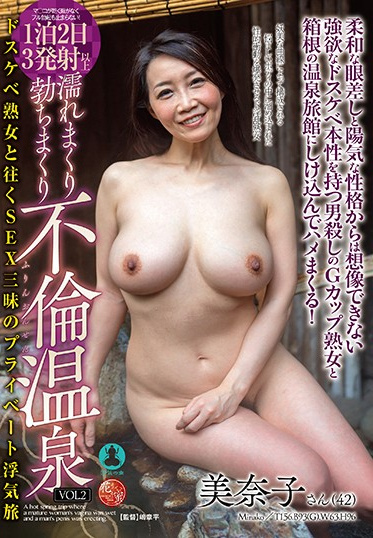 Flower & Honey UKM-002 Adultery Hot Springs Wet And Erect Vol 2