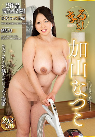 Planet Plus ZMAR-027 Totally Natsuko Kayama