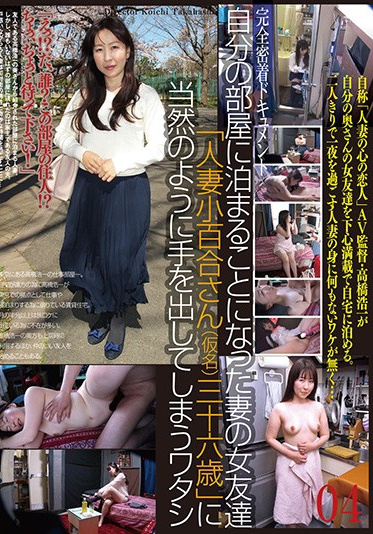 Gogos C-2573 My Wife S Lady Friends Ended Up Spending The Night At Our House Sayuri-san Not Her Real Name Occupation Married Woman Age 36 And I Fucked Her As If It Was The Natural Thing To Do 04