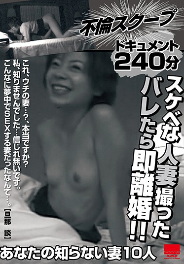 h.m.p HODV-21519 Adultery Scoop Lewd Married Woman If You Get Caught It S An Immediate Divorce