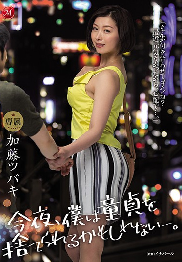 MADONNA JUL-337 Tonight I May Finally Be Able To Lose My Virginity Tsubaki Kato