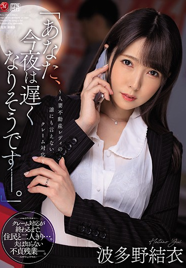 MADONNA JUL-344 A Married Woman Real Estate Sales Lady Is Handling Complaints But She Can T Tell Anyone How She Does It - Yui Hatano