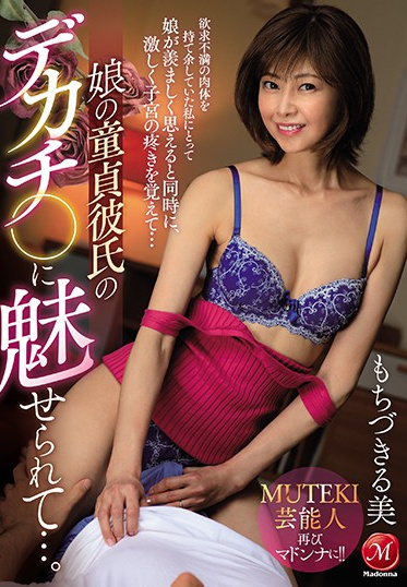 MADONNA JUL-339 I Became Fascinated By The Big Dick Of My Daughter S Cherry Boy Boyfriend Rumi Mochizuki