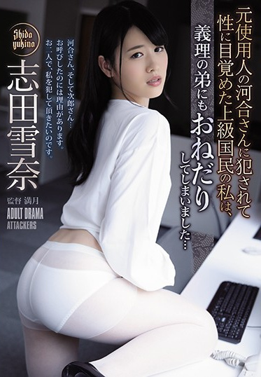 Attackers ADN-268 I M One Of The Upper Class Elite But When Mr Kawai One Of My Former Employees Fucked Me I Awakened To The Pleasures Of Sex And I Even Begged My Little Brother-In-Law To Fuck Me Too Yukina Shida
