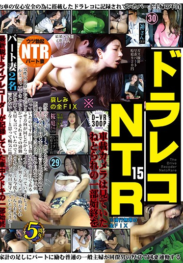 JET Eizo NKKD-180 Dashcam Video NTR 15 The Dashcam Saw Every Moment Of Cuckold Sex From Start To Finish