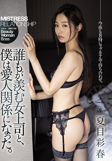 Attackers ADN-265 Everyone Is Enamored With My Lady Boss But I M The One Fucking Her Iroha Natsume