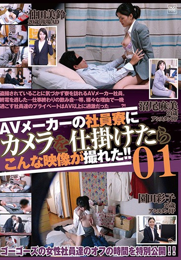Gogos C-2574 When We Installed A Camera Inside An Adult Video Manufacturer S Employee Dormitory This Is What We Got 01