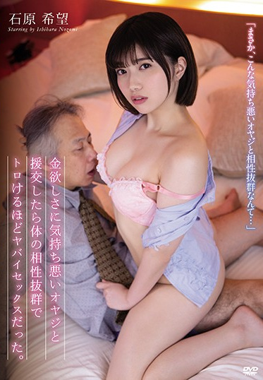BeFree BF-617 She Wanted Money So Badly That She Agreed To A Pay-For-Play Fuck With A Creepy Old Man But Then She Discovered That They Were A Great Match Physically And The Sex Was So Amazing She Melted Like Butter In His Hands Nozomi Ishihara