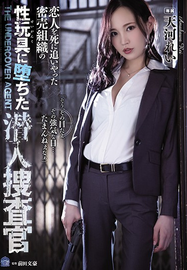 Attackers SHKD-910 She Undertook An Undercover Investigation To Take Down The Evil Syndicate Which Caused Her Lover S Death But She Ended Up Becoming One Of Their Sex Toys Rei Amakawa