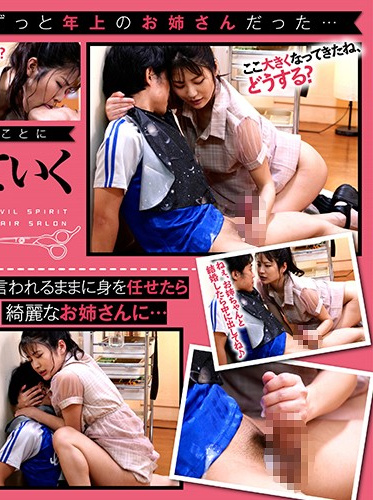Akinori AKDL-053 A Mother Brought Her Son To The Beauty Parlor So This Slut Decided To Take Action The Bewitching Beauty Salon