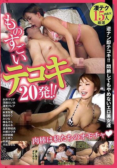 Momotaro Eizo MMB-325 A Car Of Love That Serves Lonely Men Amazing Handjob 20 Shots