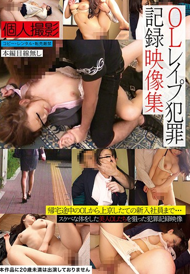 Glayz TUE-105 OL Rough Sex Record Video Collection